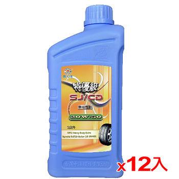 國光牌 特優級車用機油1L (20W50)*12入(箱)