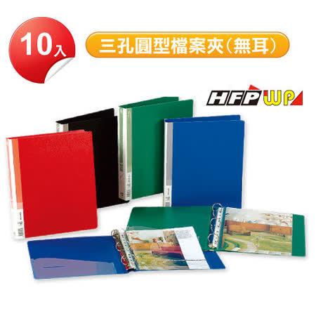 【HFPWP 超聯捷】TC530AB P.P. 三孔圓型檔案夾 (無耳)/10入