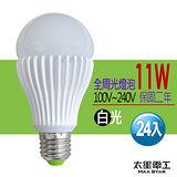 【太星電工】嘉年華11W全周光LED燈泡/白光(24入)   GLD-G11DFA24