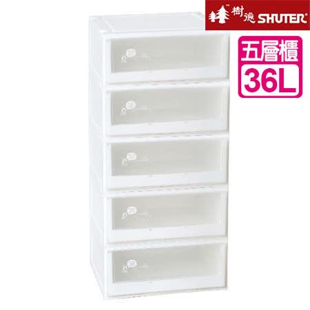 【SHUTER樹德】大建築師五層透窗抽屜整理箱(36公升5層櫃)