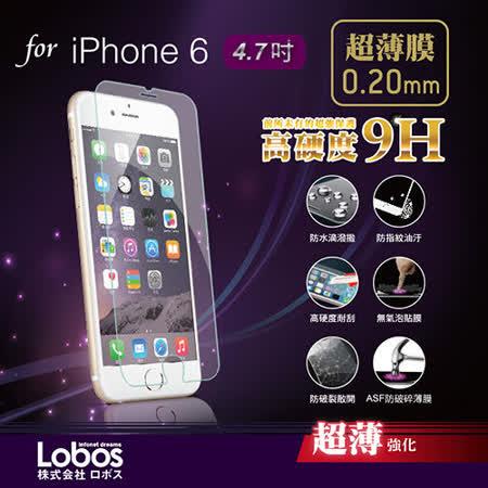 LOBOS LB-GP6 超薄保護貼 高硬度9H耐刮 for iphone6/4.7