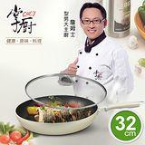 《掌廚》日本理研平底鍋32CM附玻璃蓋
