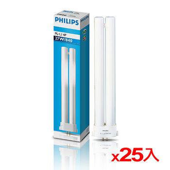 飛利浦 燈管PL-LJ-白光(27W)*25入(箱)