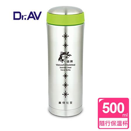 【Dr.AV】經典隨行保溫杯(HOT-50A)