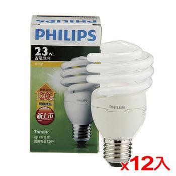 飛利浦 T2螺旋省電燈泡-黃光(23W)*12入(箱)