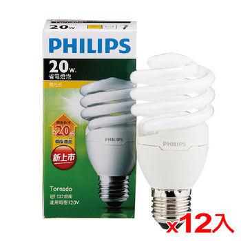 飛利浦 T2螺旋省電燈泡-黃光(20W)*12入(箱)