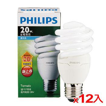 飛利浦 T2螺旋省電燈泡-白光(20W)*12入(箱)
