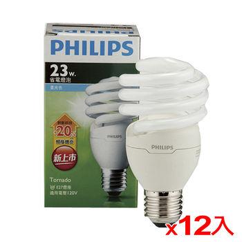 飛利浦 T2螺旋省電燈泡-白光(23W)*12入(箱)