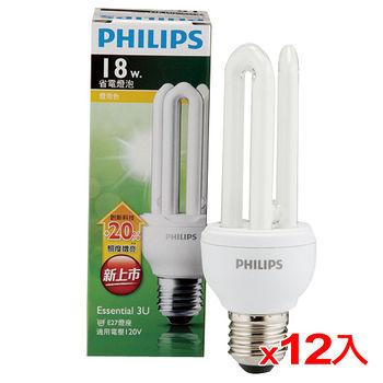飛利浦 經濟型3U省電燈泡-黃光(18W)*12入(箱)