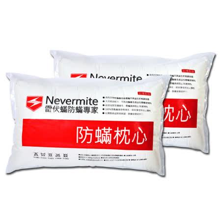 【Nevermite 雷伏蟎】防蹣枕心 (PL-801) 2入組