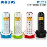 PHILIPS飛利浦 數位無線電話D1201(藍、紅、綠、黑)四色