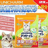 日本Unicharm嬌聯》消臭抗菌條狀貓砂2L(約1個月份量)