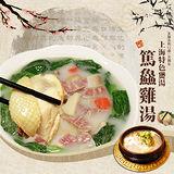 【台北濱江】篤鱻雞湯1包(1200g/包)