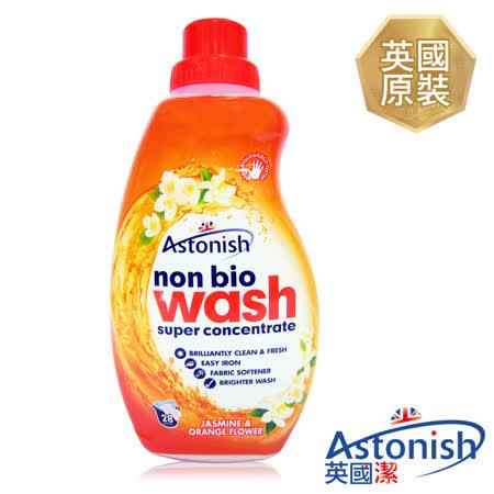 【Astonish英國潔】速效濃縮茉莉甜橙無磷洗衣精1瓶(840ml)