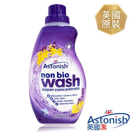 【Astonish英國潔】速效濃縮淡蘭薰衣草無磷洗衣精1瓶(840ml)