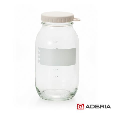 【ADERIA】日本進口易開玻璃保鮮罐900ml(白)