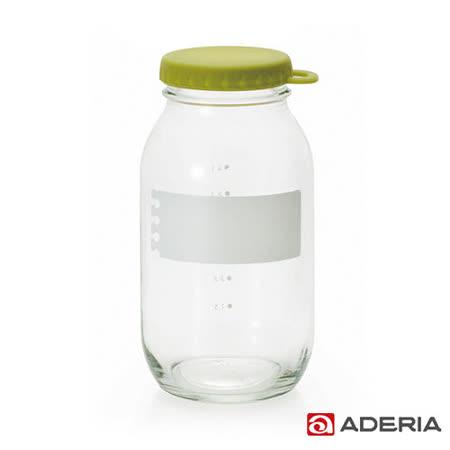 【ADERIA】日本進口易開玻璃保鮮罐900ml(綠)