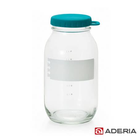 【ADERIA】日本進口易開玻璃保鮮罐900ml(藍綠)
