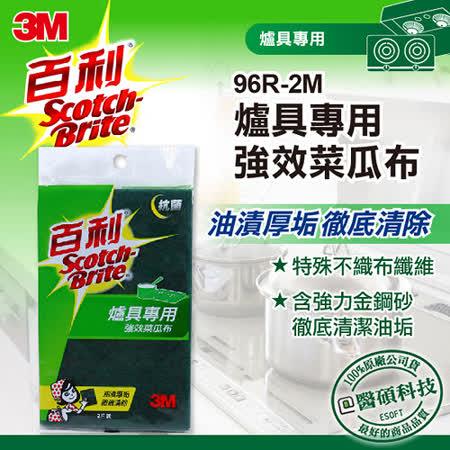 【3M】 百利爐具專用抗菌強效菜瓜布-2片裝(大綠)