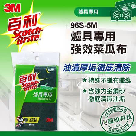 【3M】 百利爐具專用抗菌強效菜瓜布-5片裝(小綠)