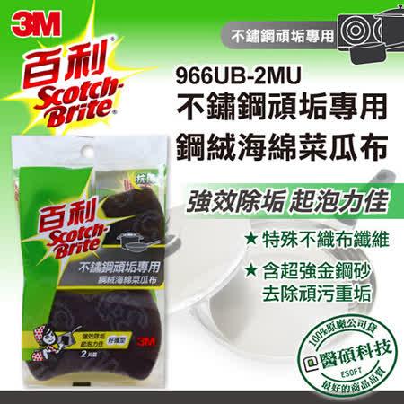 【3M】 百利不鏽鋼頑垢專用抗菌鋼絨菜瓜布-2片裝(好握型)