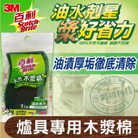 【3M】 百利天然木漿棉菜瓜布-爐具專用1片裝(好握型)