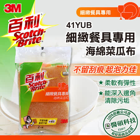 【3M】 百利 細緻餐具專用抗菌海綿菜瓜布-2片裝