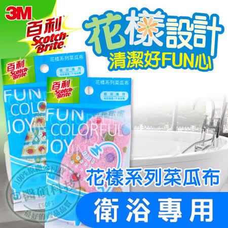 【3M】百利 花樣海綿菜瓜布-衛浴專用 1片裝