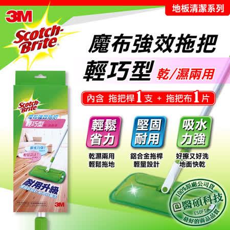 【3M】魔布拖把《輕巧型》耐用升級款