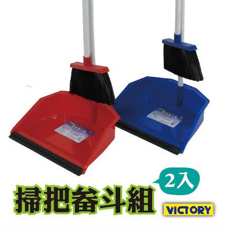 【VICTORY】掃把畚斗組(2入組)