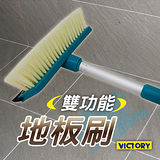 【VICTORY】雙功能伸縮地板刷