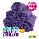 【VICTORY】超細纖維擦拭布30x32cm(6入組)