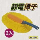 【VICTORY】靜電除塵撢子(2入組)