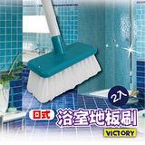 【VICTORY】日式浴室地板刷(2入組)