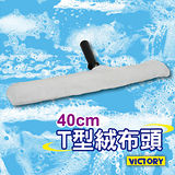 【VICTORY】T型塗洗器-40cm(絨布)
