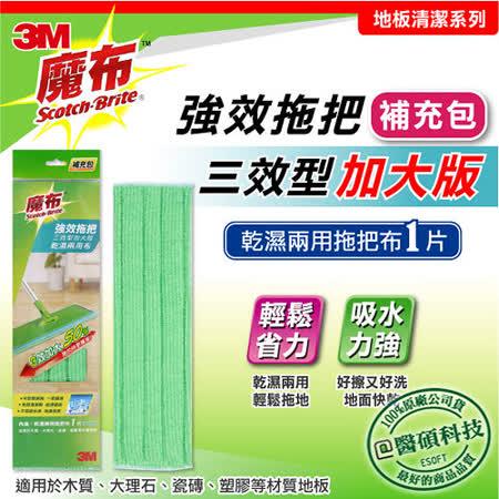 【3M】 魔布強效拖把三效型加大版乾濕兩用布-補充包1片入