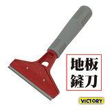 【VICTORY】地板鏟刀