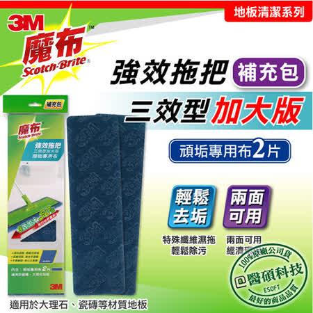【3M】 魔布強效拖把三效型加大版頑垢專用用布-補充包2片入