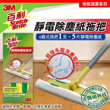 【3M】 百利 靜電除塵紙拖把