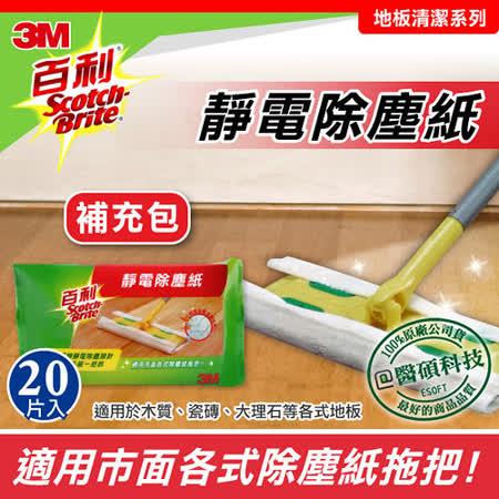 【3M】 百利 靜電除塵紙-補充包