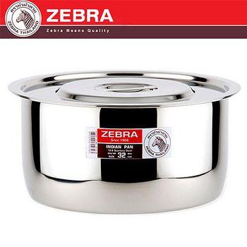 斑馬 ZEBRA 304不鏽鋼調理鍋 32CM