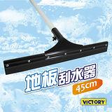 【VICTORY】地板刮水器45cm