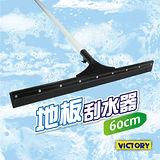 【VICTORY】地板刮水器60cm