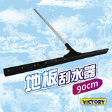 【VICTORY】地板刮水器90cm