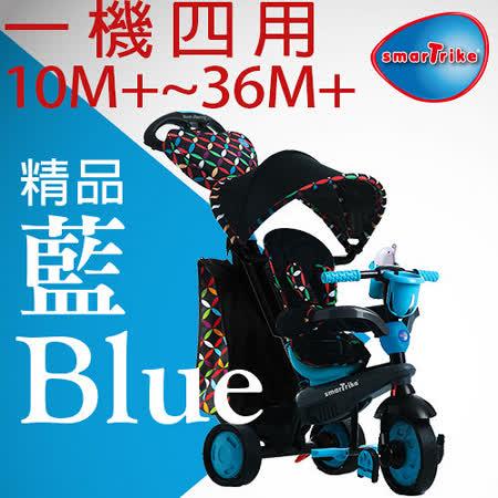 「英國 smarTrike 史崔克」優雅菱格嬰幼4合1觸控三輪車(精品藍)