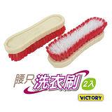 【VICTORY】腰只洗衣刷(2入組)