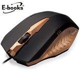 E-books M19高階款1600CPI光學滑鼠