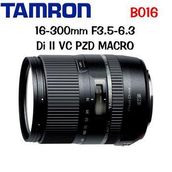 TAMRON 16-300mm F3.5-6.3 Di II VC PZD MACRO B016 (平輸) -送MARUMI 67mm UV DHG 保護鏡