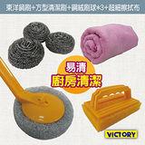 【VICTORY】易清廚房清潔組