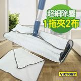 【VICTORY】超細纖維除塵布拖把(1拖夾2布)